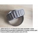 подшипник LM501349-10