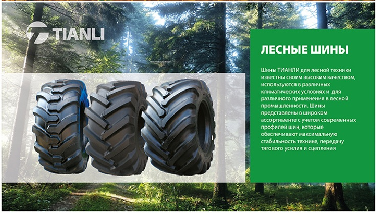 Forestry Tyres Tianli